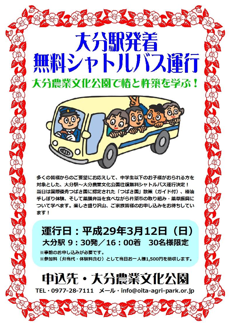 17.02大分駅発着無料シャトルバス運行A4カラー