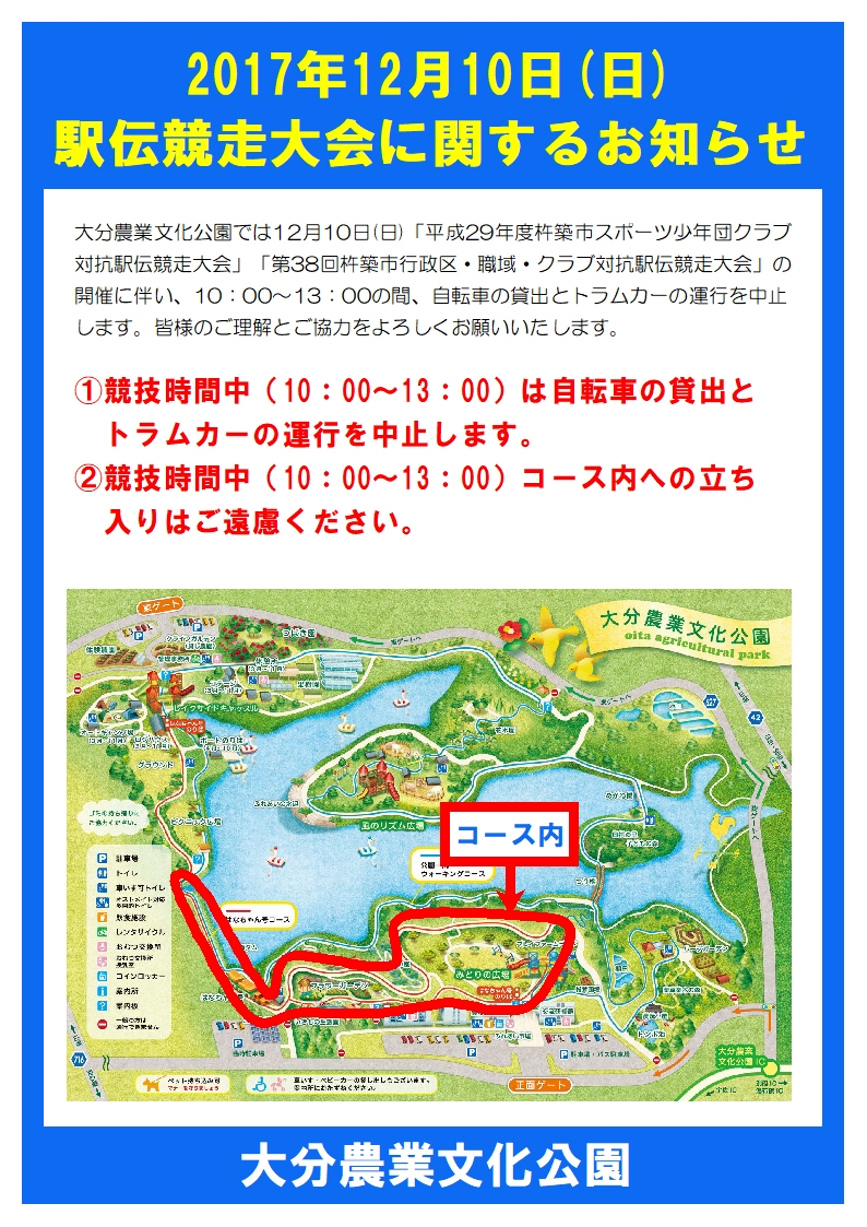 17.12駅伝通行止めA4