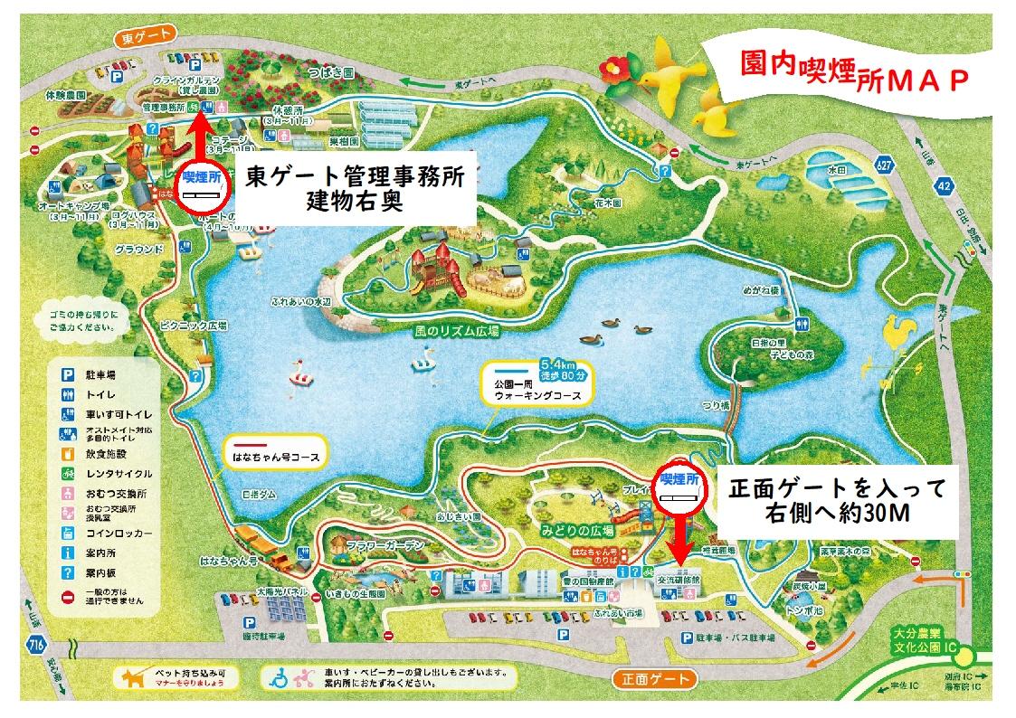 園内喫煙所MAP